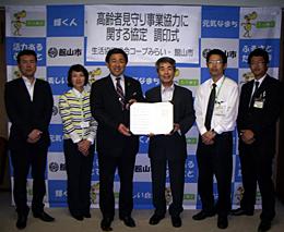 調印式の様子。中央右がコープみらい田井修司理事長、左が館山市の金丸謙一市長