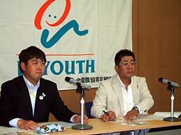 会見にのぞむ山下会長(右)と益子丈弘副会長