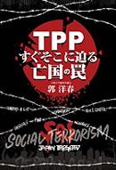 『TPPすぐそこに迫る亡国の罠』郭洋春 著