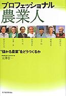 『プロフェッショナル農業人』大澤信一 著