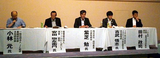パネルディスカッションで登壇した5名。(左から)小林元・JC総研、安田惣左衞門・ファームにしおいそ理事、柴芝勉・田切農産代表取締役、吉武悟志・JA山口中央会、田村政司・JA全中