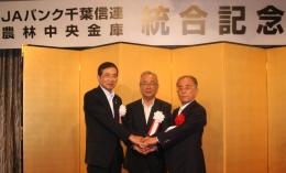 統合記念式典で握手する(左から)河野理事長、野宮会長、林茂壽JA千葉中央会会長
