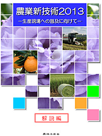 『農業新技術2013解説編』