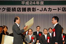 優秀な成績をおさめた144JA店舗の表彰式
