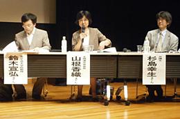 (左から)鈴木東大教授、山根主婦連会長、弁護士の杉島氏
