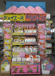 JA岡山西・西部農産資材の店