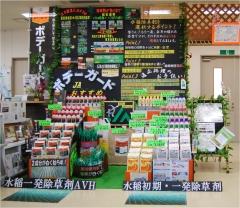 JA水戸ひぬま・営農資材センター