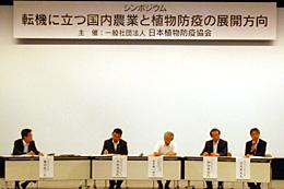 パネルディスカッションに登壇した講演者ら(中央左から)大西氏、本多氏、細田氏、大友克也氏(農水省消費・安全局)