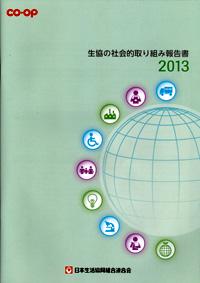 「生協の社会的取り組み報告書2013」