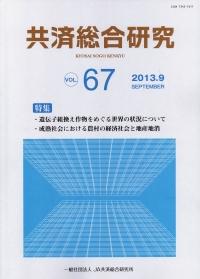 「JA共済総合研究」第67号