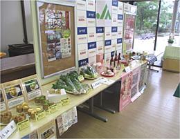 この復興支援によって生産された農産物が展示された