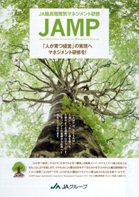 プロモーション用リーフレット(JAMP)