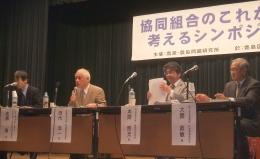 TPP、生産調整廃止のなかで協同組合の役割で意見交換したシンポジウム