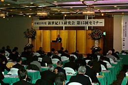 150人が参加したセミナー