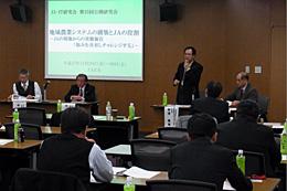 JAの地域農業戦略で意見交換するJA-IT研究会
