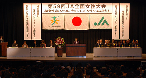 共同参画一層の前進 JA全国女性大会