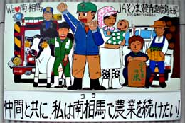 最優秀賞のJAそうま(福島)農青連鹿島支部の作品