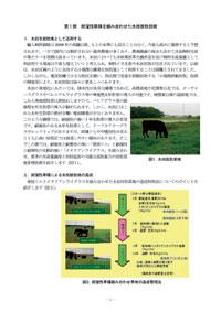 「水田放牧の手引き」