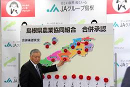 全JAの合併承認を確認する萬代会長