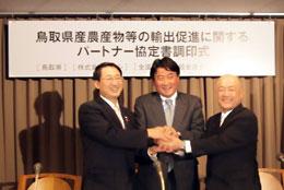左から平井知事、渡辺社長、山田本部長