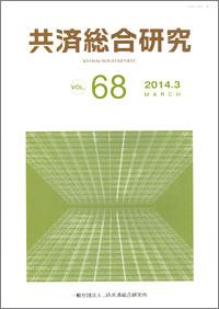 共済総合研究 vol.68