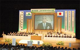 2012年に開かれた第26回JA全国大会のようす