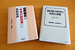 3年の研究成果を集大成した書籍