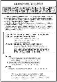 6月28日、農業・農協改革テーマに研究会