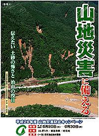 山地災害防止キャンペーンポスター