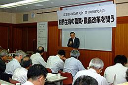 「農業・農協改革」で討議する農協研究会(東京都中央区の日本橋公会堂で)