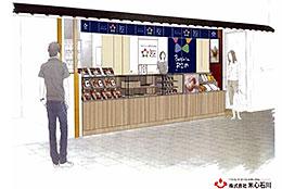 金沢駅中に出店予定の店舗イメージ