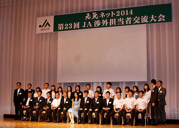 元気ネット2014 第23回JA渉外担当者交流大会