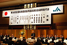第38回JA共済連通常総代会のようす