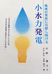 地域の発展に貢献し続ける小水力発電の表紙
