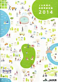 JA共済の地域貢献活動2014