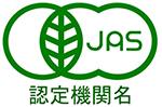日本国内で有機JAS認定を受けた農産物・加工品が付けられる「有機JASマーク」
