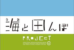 海と田んぼプロジェクト