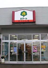 第1号店「JAみついし店」の外観