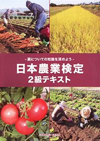 日本農業検定2級テキスト