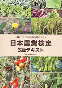 日本農業検定3級テキスト