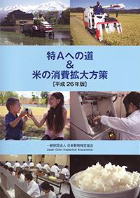 米の食味ランキング『特Aへの道』を発刊