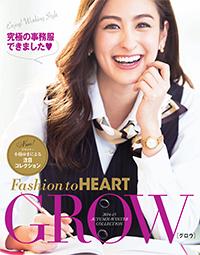 事務服用カタログ『GROW』
