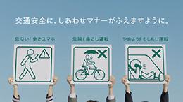 交通安全に、しあわせマナーがふえますように。