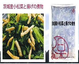 茨城産小松菜と揚げの煮物