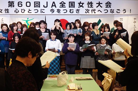 参加者全員がJA女性の歌「明日輝くために」を斉唱