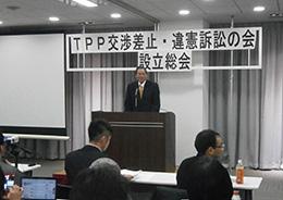 TPP交渉差止・違憲訴訟の会が発足