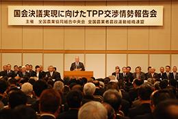 国会決議実現に向けたTPP交渉情勢報告会