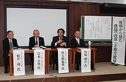 4月18日に開催された農業協同組合研究会のようす