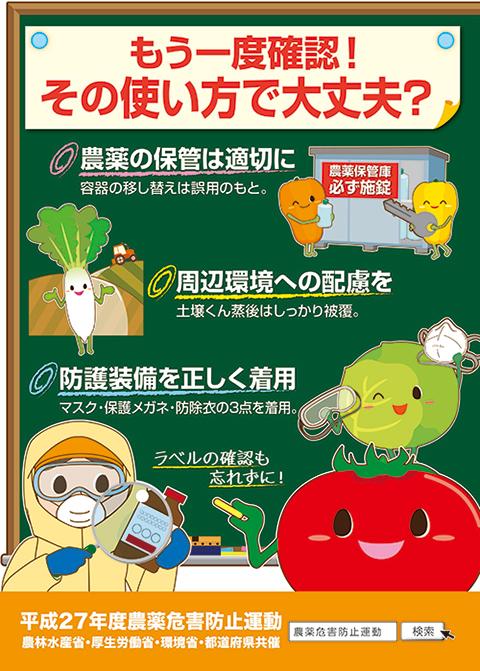 「農薬危害防止運動」啓発ポスター