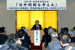 「日中問題を考える」新春講演会